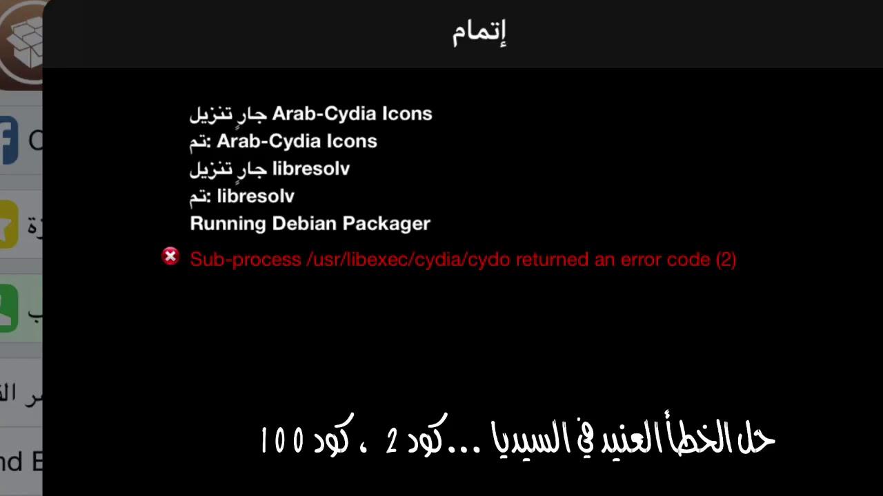 iOS 12 1 2 / 12 / 11 HOW TO FIX MOST Unc0ver JAILBREAK ERRORS