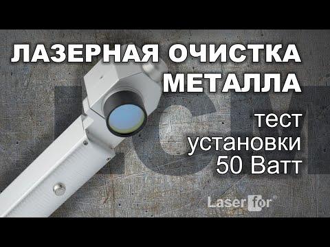 Доступное оборудование для лазерной очистки металла