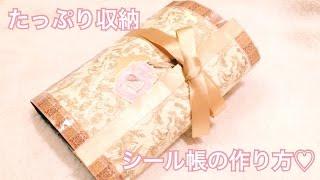 たっぷり収納♡シール帳の作り方 thumbnail