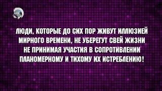 ЛИКВИДАЦИЯ НАРОДА УКРАИНЫ - ЗАПУСК В 2017 году!