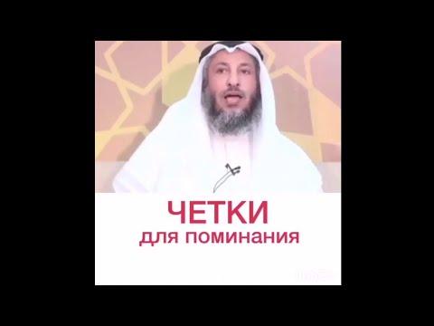 Четки для поминания |Шейх Усман аль-Хамис