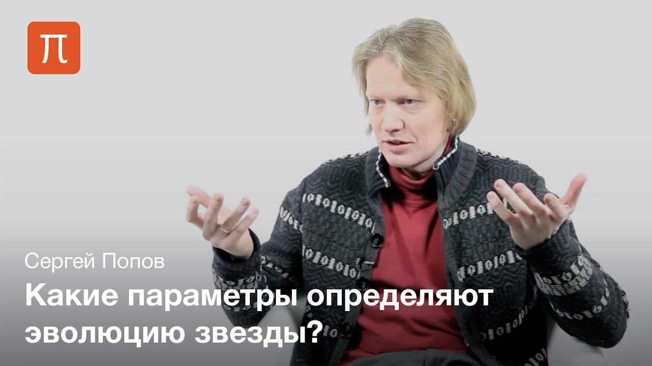 Попов Сергей - Жизнь звезды