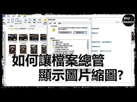 [教學] 如何讓Windows 10檔案總管顯示圖片縮圖而不是圖示 ...