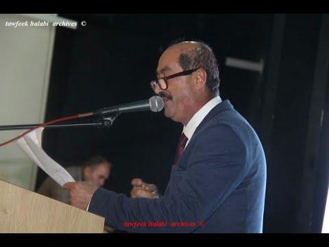 رثاء الفنان الشاعر فواز محاجنة في تأبين الشاعر الراحل الكبير يوسف ابو ليل في قاعة اشكول بايس الطيرة