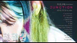 早見沙織 2ndアルバム「JUNCTION」Trailer