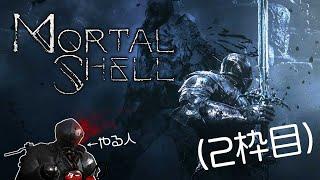キメまくり負けまくり。「Mortal Shell」を遊ぶ人造人間②