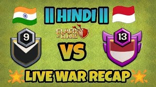 LIVE!! INDIA VS INDONESIA LIVE CLASH OF CLANS WAR RECAP 2017 IN HINDI || CLASH OF CLANS CLOSE WAR