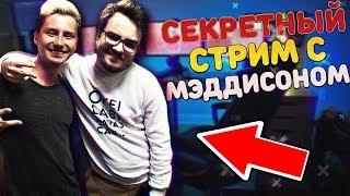 МЭДДИСОН : Секретный стрим в офисе QIWI / Иван Меркулов - Влоги как у Кейси Найстат