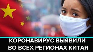 """""""Прямо и сейчас"""": Коронавирус выявили во всех регионах Китая - Москва 24"""