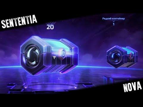видео: Контейнеры в heroes of the storm 2.0
