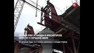 видео СТГ приступил к надвижке пролетного строения путепровода в Красногорске
