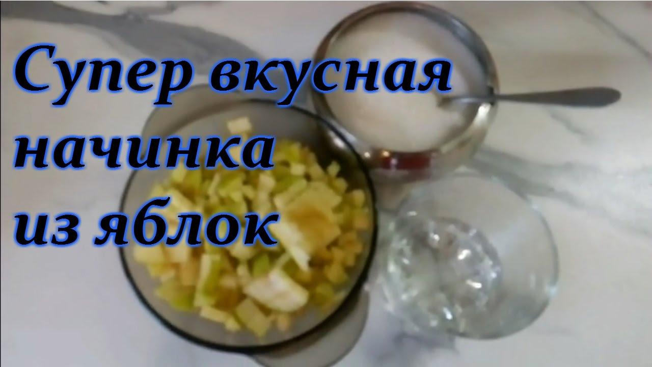карамелизированные яблоки для начинки рецепт с фото