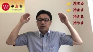 N3によくでそうな漢字② thumbnail