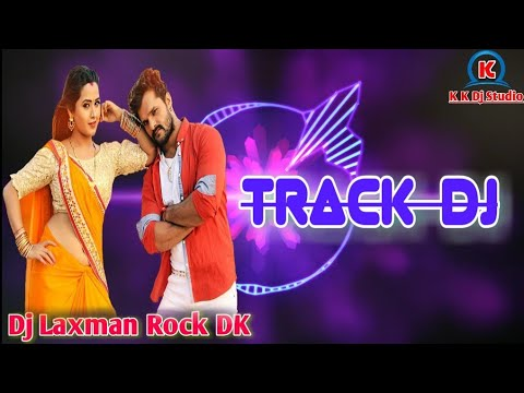 Dj Track Music 2018 || Bhojpuri Track Music || Khesari Lal Yadav || Dj  Laxman Rock