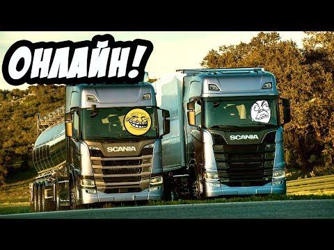 Euro Truck Simulator 2 - В это играют только взрослые люди!