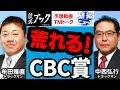 【競馬ブック】 CBC賞 2017 予想 【TMトーク】
