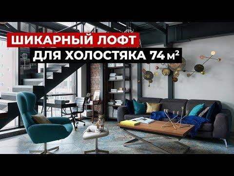 Лофт 74 м2. Дизайн интерьера в современном стиле для холостяка. Обзор квартиры