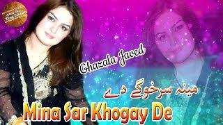 Mina Sar Khogay De   Ghazala Javed   Pashto Song   HD Video