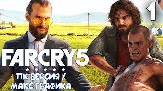Far Cry 5 Прохождение на ПК (max settings) ► Часть 1 ► СЮЖЕТ ПРО СЕКТУ, МАНЬЯКОВ И БЕЗУМИЕ