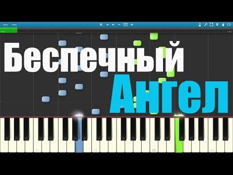 Видеоурок пианино беспечный ангел