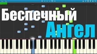 Synthesia - Беспечный Aнгел - как играть
