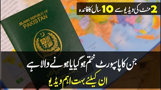 Is Your Pakistani Paṡsport is Expire ? Or Near to Expire I E-Passport and Overseas Pakistanis