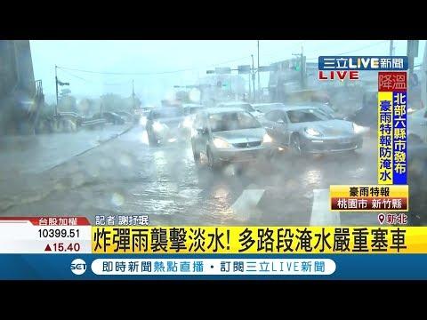 炸彈雨襲北台灣!淡水多路段淹水交通癱瘓!|記者 謝抒珉|【LIVE大現場】20190520|三立新聞台