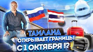 ТАИЛАНД ОТКРЫВАЕТСЯ Свежие новости Пхукета 16