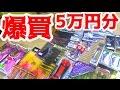 5万円分のルアーを爆買いした!!