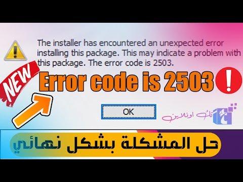 How To Fix Error Code Is 2503 And Error Code 2502 Windows 10/8/7 حل مشكلة