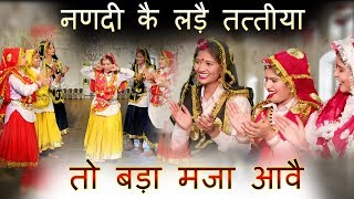 नणदी कै लड़ैं ततैया तो - बड़ा मजा आवै | Haryanvi Folk Song-77 | Anju & Divya Soni | हरियाणवी लोकगीत