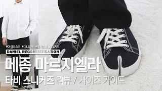 [남자 신발 추천] 메종 마르지엘라 타비 스니커즈 리뷰…