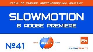 GoPro урок: Slowmotion в Adobe Premiere. Советы, как снимать экшн-камерой. GoPro 7, 6, 5
