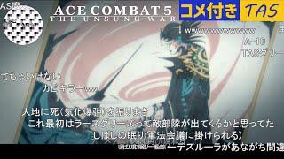 【コメ付き】【TAS】エースコンバット5 Mission 13-14