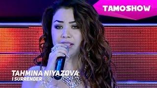 Tahmina Niyazova - I Surrender | Тахмина Ниязова - Я сдаюсь (2014)