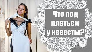 Нижнее бельё невесты