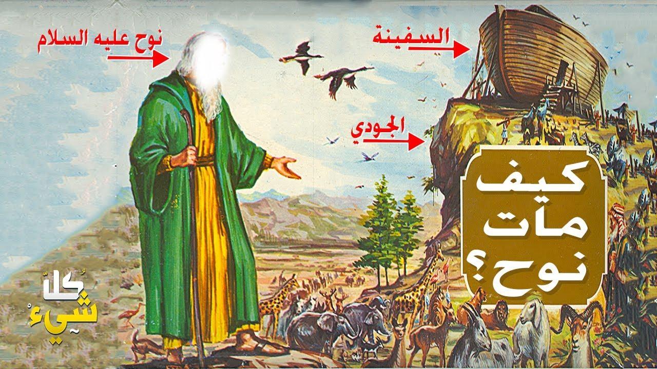 هل تعرف كيف مات نوح عليه السلام ومكان دفنه معظمنا لايعرف هذه المعلومة Youtube