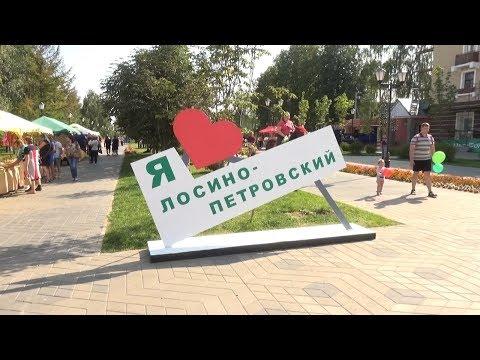 В городском округе Лосино-Петровский отметили День города