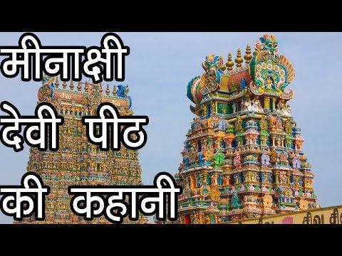 मीनाक्षी देवी पीठ की कहानी | मलयध्वज की कहानी | Meenakshi Devi Temple,Tamilnadu