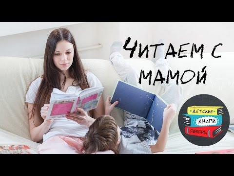 Канал о хороших книгах для детей и родителей Читаем с мамой