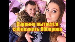 Савкина пытается соблазнить Яббарова. Дом2 новости на 6 дней раньше