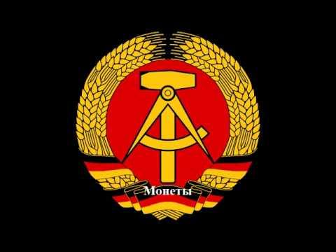 Марка Германской Демократической Республики Deutsche Demokratische Republik