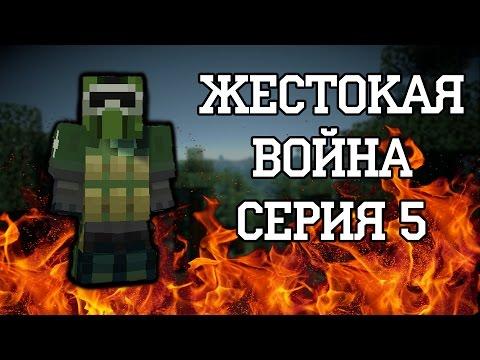 """видео: """"Жестокая война"""" 2 сезон 5 серия - Minecraft сериал"""