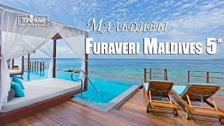 Отдых на Мальдивах Отель Furaveri Maldives 5