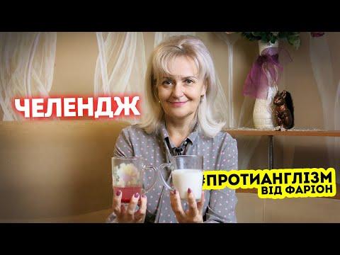 Iryna Farion: #ПРОТИАНГЛІЗМ 11: ЧЕЛЕНДЖ   Ірина Фаріон