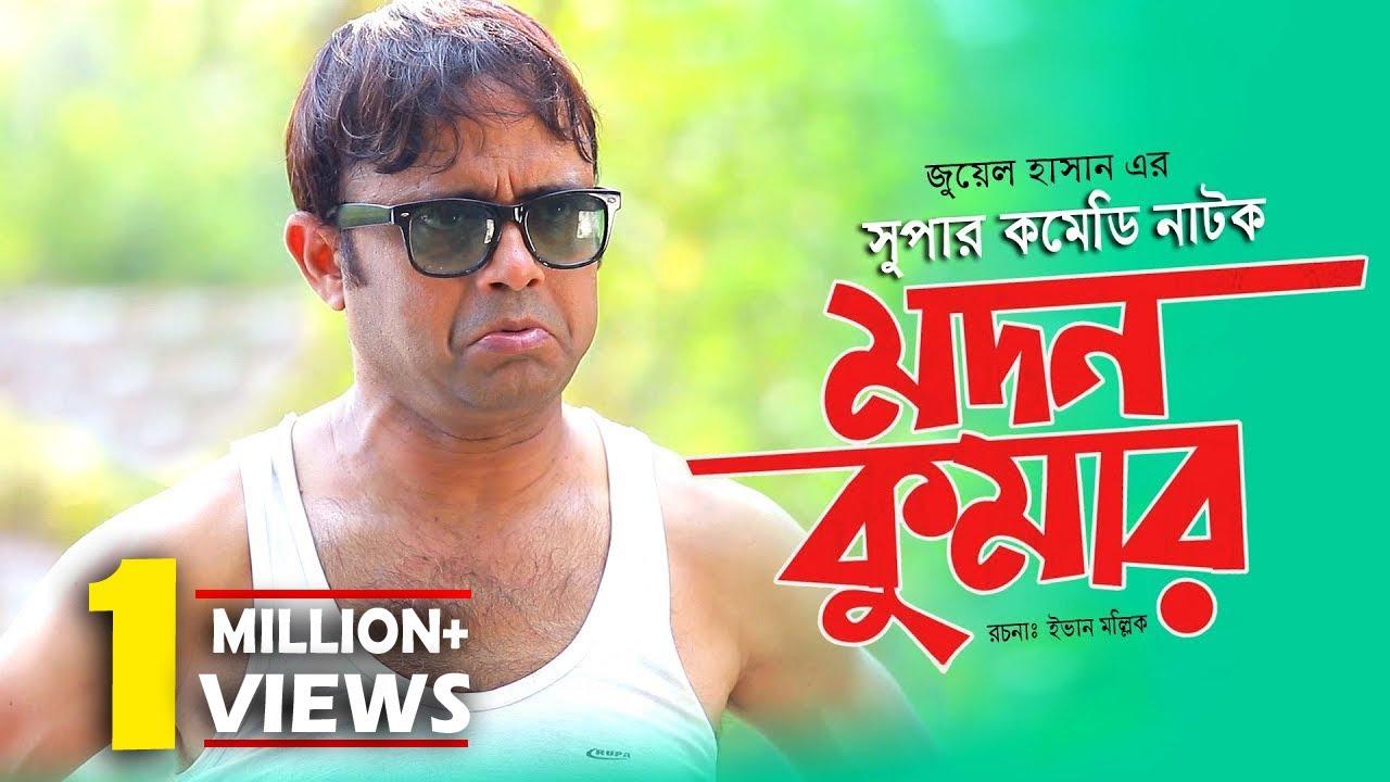 Download Modon kumar | মদন কুমার | Bangla Natok 2019 | Ft Akhomo Hasan & Rikta | Juel Hasan