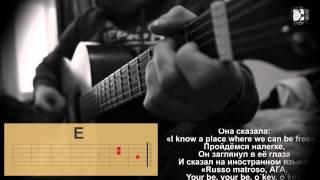 Чиж&Со - Руссо матросо. Russo matroso. Как играть, аккорды, разбор песни, видеоурок. Кавер