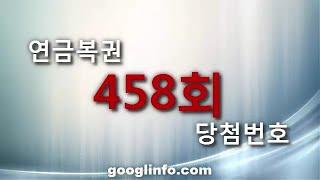 연금복권 458회 당첨…