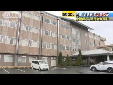 姫路 コロナ 感染 者