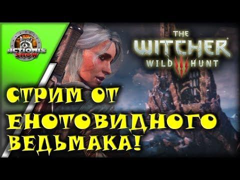 ИГРА ОТ КОТОРОЙ НЕ ОТТЯНУТЬ! - The Witcher 3 #32